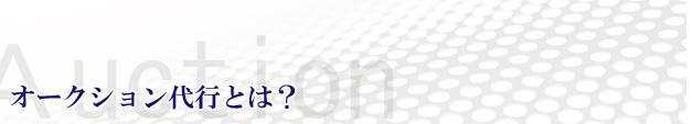 オークション代行 新車 中古車販売 廃車 買取り 下取り 各種損害保険 車検 オーディオ取付 埼玉県 川口市 オークション代行とは?
