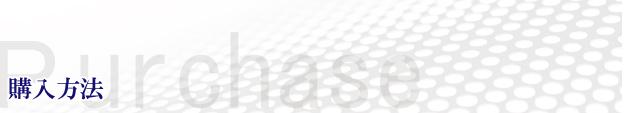 オークション代行 新車 中古車販売 廃車 買取り 下取り 各種損害保険 車検 オーディオ取付  埼玉県 川口市 購入方法