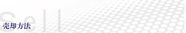 オークション代行 新車 中古車販売 廃車 買取り 下取り 各種損害保険 車検 オーディオ取付  埼玉県 川口市 売却方法