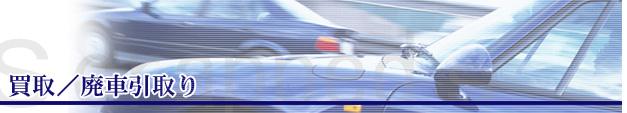 オークション代行 新車 中古車販売 廃車 買取り 下取り 各種損害保険 車検 オーディオ取付 埼玉県 川口市  買取/廃車引取り