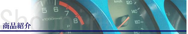オークション代行 新車 中古車販売 廃車 買取り 下取り 各種損害保険 車検 オーディオ取付 埼玉県 川口市  商品紹介