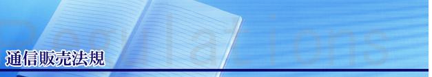 オークション代行 新車 中古車販売 廃車 買取り 下取り 各種損害保険 車検 オーディオ取付 埼玉県 川口市  通信販売法規